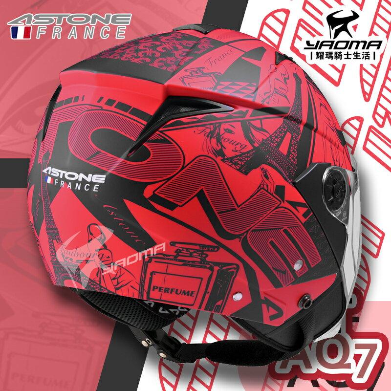 ASTONE安全帽 RST AQ7 消光紅黑 平光紅黑 內置墨片 內鏡 內襯可拆 半罩帽 3/4罩 205 耀瑪騎士