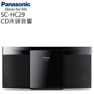 CD床頭音響 ★ PANASONIC 國際牌 SC-HC29 公司貨 0利率 免運