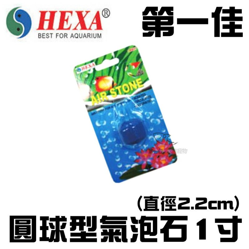 [第一佳水族寵物] 台灣HEXA海薩 圓球型氣泡石1寸(直徑2.2cm) KW314074