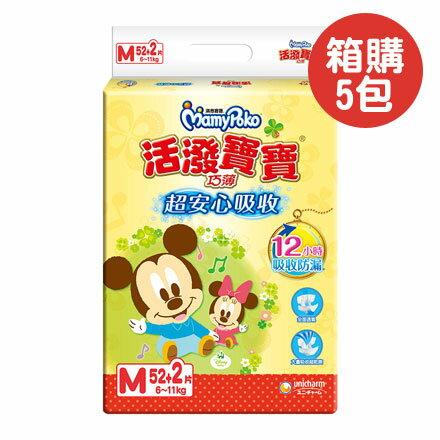 【悅兒園婦幼生活館】滿意寶寶MamyPoko活潑寶寶巧薄紙尿褲M(52+2片)x5包