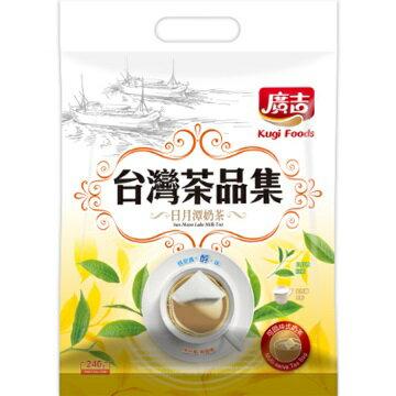 《廣吉》台灣茶品集-日月潭奶茶 (12包/袋)