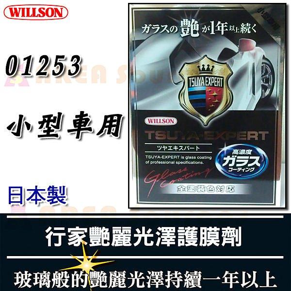 【禾宜精品】車身鍍膜 ~ WILLSON 玻璃車身護膜劑 1253(小型車用) ~ 長效型
