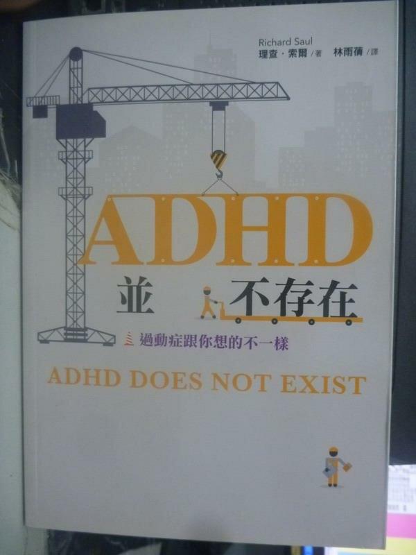 【書寶二手書T9/親子_JOQ】ADHD並不存在_Richard Saul