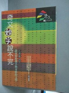 【書寶二手書T1/語言學習_MNE】奇文妙字說不完_江澄格