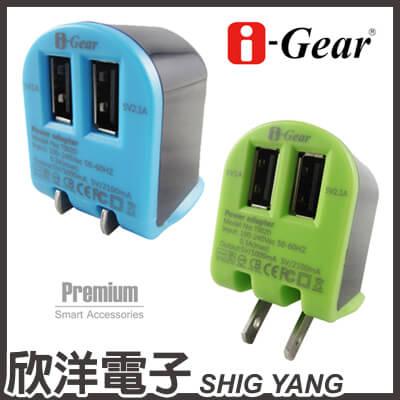 ※ 欣洋電子 ※ i-Gear AC轉USB 3.1A雙USB旅充變壓器 1入 (T002D) / 藍黑、綠黑 顏色隨機出貨 可自訂喜好順序
