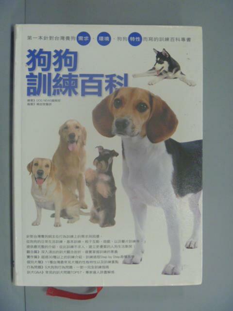 ~書寶 書T1/寵物_IPY~狗狗訓練百科_ 450_DOG NEWS編輯部