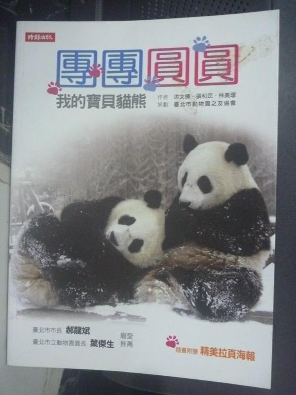 【書寶二手書T2/動植物_YEQ】團團圓圓我的寶貝貓熊_洪文棟