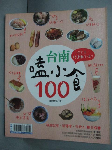 ~書寶 書T6/旅遊_XGR~台南嗑小食100_楊育禎