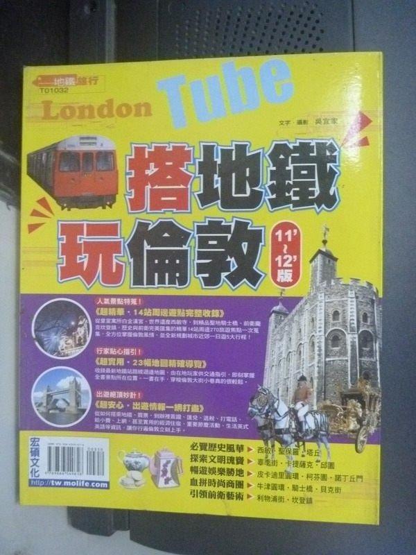 【書寶二手書T7/旅遊_YET】搭地鐵‧玩倫敦11~12版_王華琳