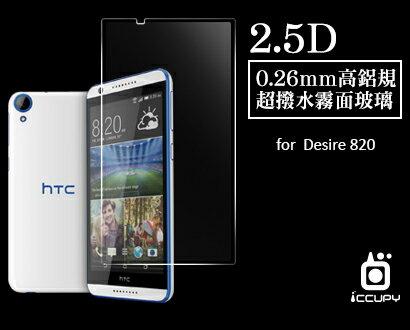 HTC DESIRE 820 0.26mm高鋁規超撥水霧面玻璃 - 限時優惠好康折扣