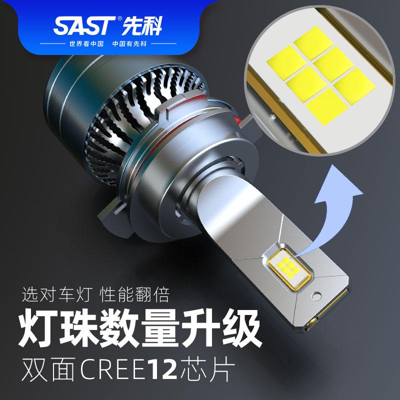 先科汽車LED大燈H7燈泡H4遠近一體9005超亮強光H1車燈改裝H11霧燈