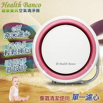 【Health Banco】韓國原裝。健康寶貝空氣清淨器。旗艦款(粉紅)/HB-R1BF2025P