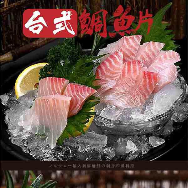 ★祥鈺水產★ 台灣鯛魚片 200g 露營烤肉