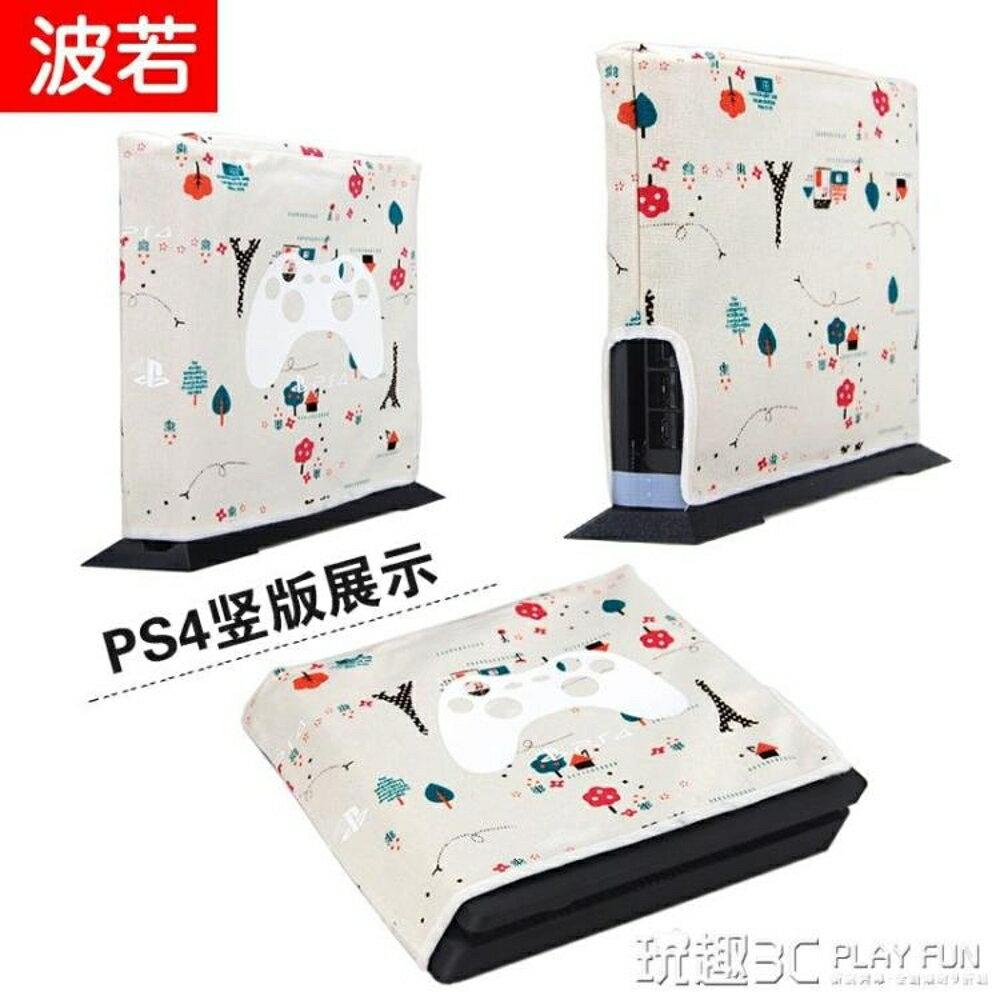 ps4包 PS4防塵罩 slim Pro游戲主機包內膽包保護套便攜防塵包袋 玩趣3C