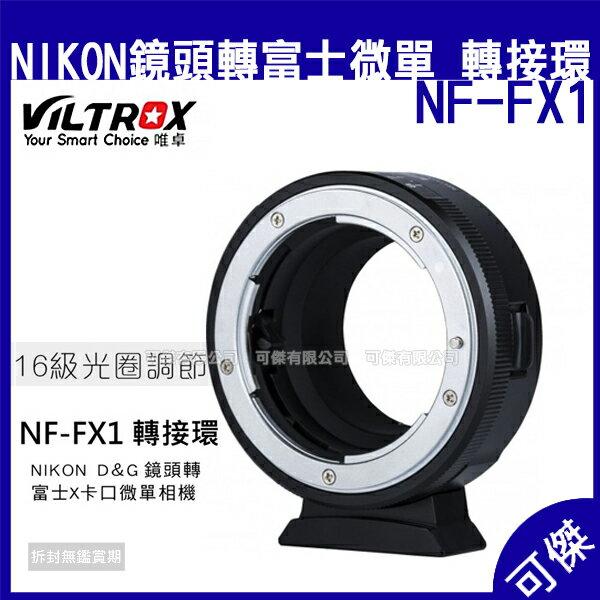 Viltrox 唯卓ROWA NF-FX1 NIKON D&G 鏡頭 轉FUJIFILM富士X卡口機身轉接環  FX1