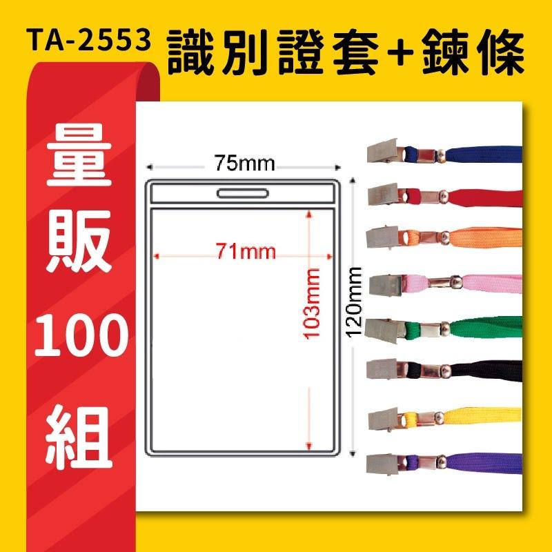 熱賣 量販100組 TA-2553 直式(內尺寸71x103mm) 識別證加鍊條 名牌 工作證 活動 工作人員