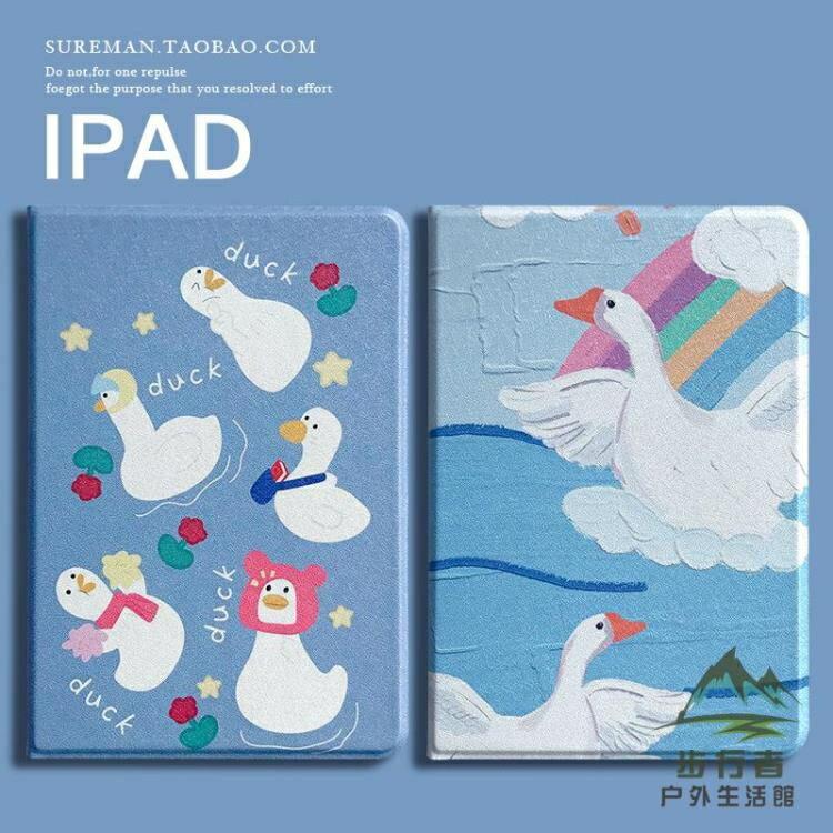 iPad Air3保護套mini5平板殼10.2寸皮套4迷妳3軟殼薄