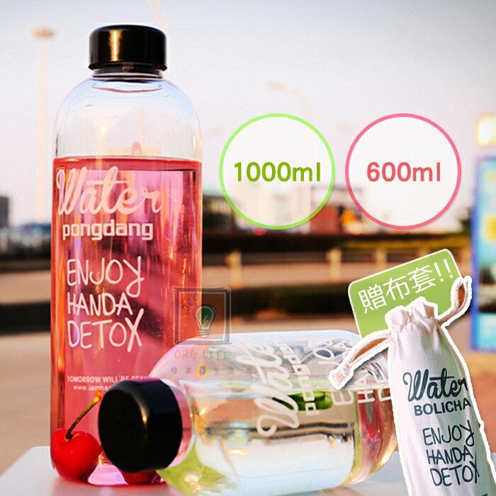 ORG《SD1643》贈布套~1000ml  /  600ml 玻璃杯 隨身杯 環保杯 環保飲料杯 隨身水壺 隨身杯 玻璃瓶 0