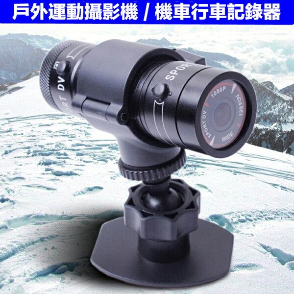 新款機車行車記錄器F9自行車行車記錄器超高清1080P廣角防雨水運動DV加贈16G記憶卡【風雅小舖】