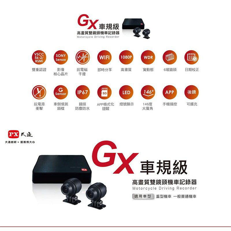 R7x 大通【GX 機車雙鏡行車紀錄器】前後雙錄 防水鏡頭 F1.8光圈 146度廣角 WDR寬動態|BuBu車用品