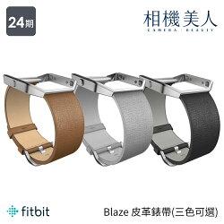 ★專用手腕帶★【全美銷售第一】 Fitbit Blaze 皮革錶帶 三色可選 運動手錶 智能手錶