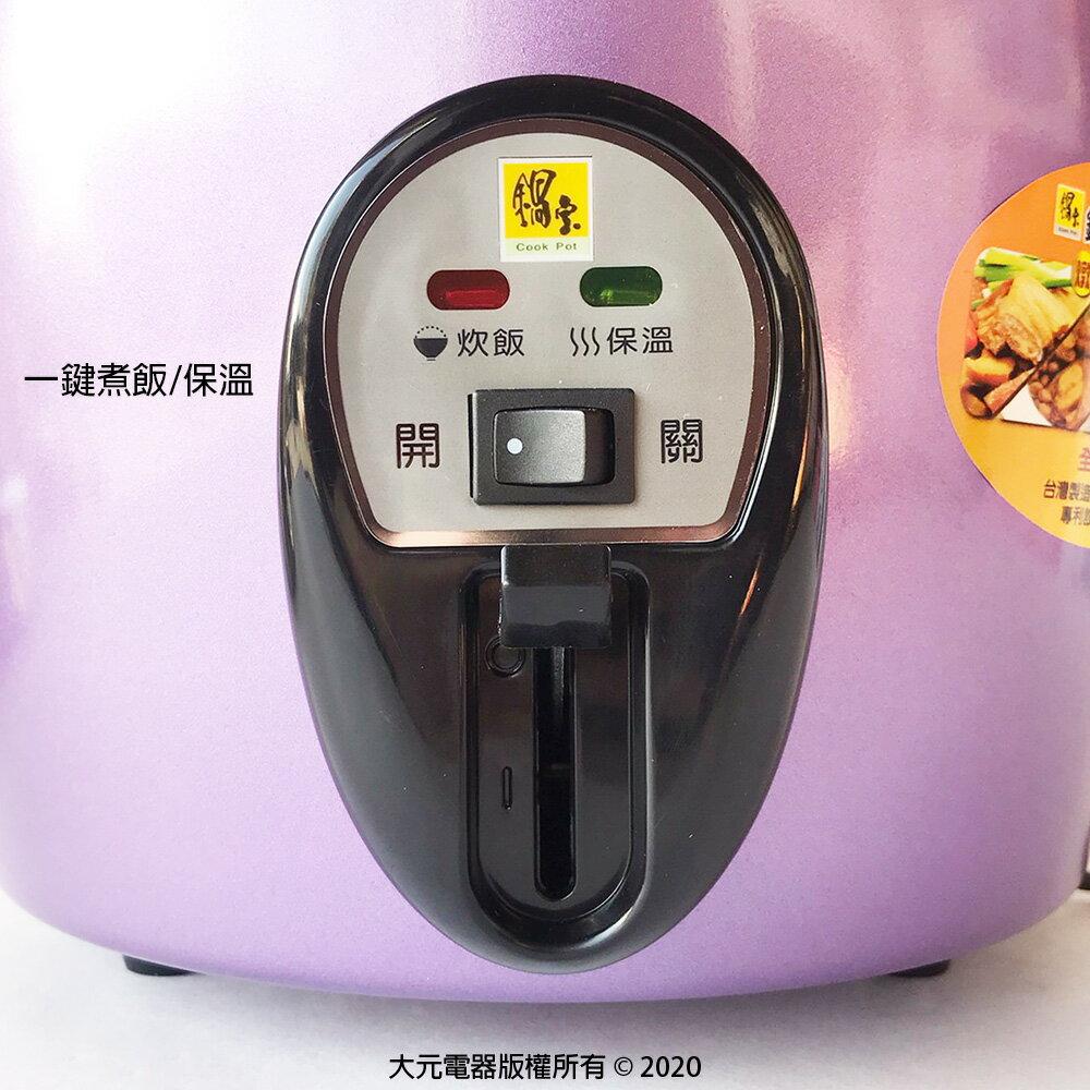 【鍋寶】10人份不鏽鋼電鍋 ER-1130-D 台灣製造