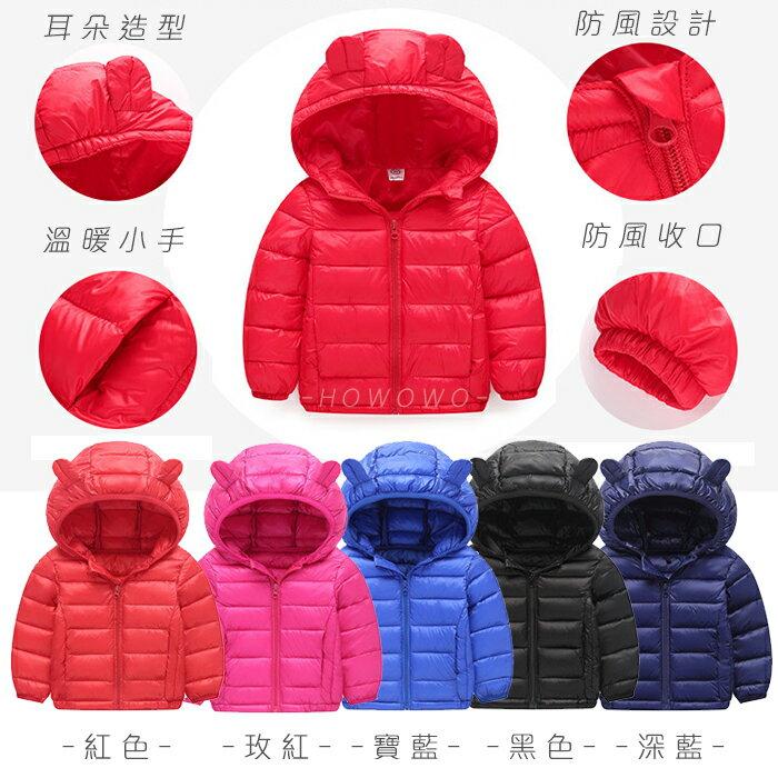 中大童外套 仿羽絨鋪棉連帽外套 耳朵造型保暖外套  LUCK11412 好娃娃 1