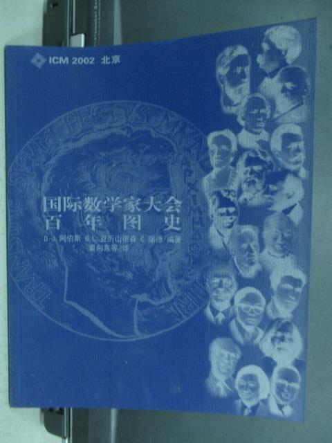 【書寶二手書T3/傳記_QCY】國際數學家大會百年圖史(第二版)_D.J.阿伯斯等_2002年_簡體