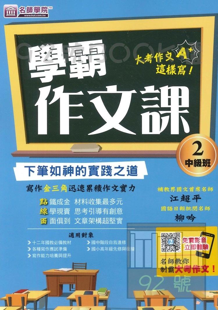 名師學院學霸作文課(2)中級班:下筆如神的實踐之道