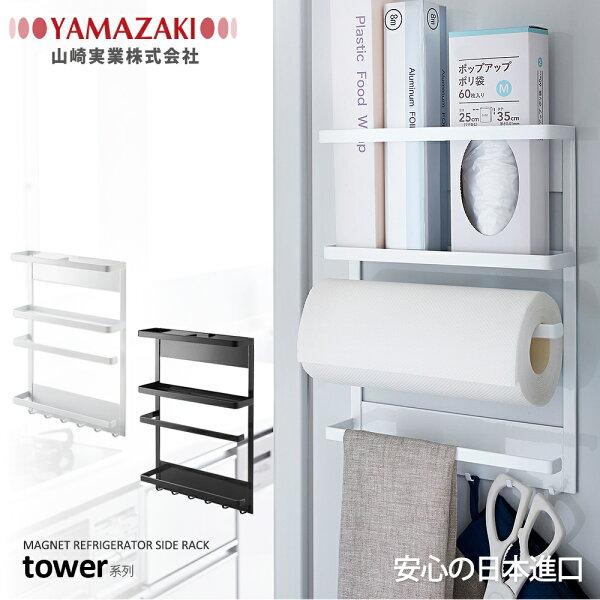日本【YAMAZAKI】tower磁吸式4合1收納架(白)★廚房收納架置物架