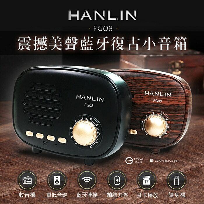 復古收音機 4.1藍芽喇叭 HANLIN-FG08 震撼美聲藍牙復古小音箱 FM TF 隨身碟 U盤 音頻輸入 藍芽收音機