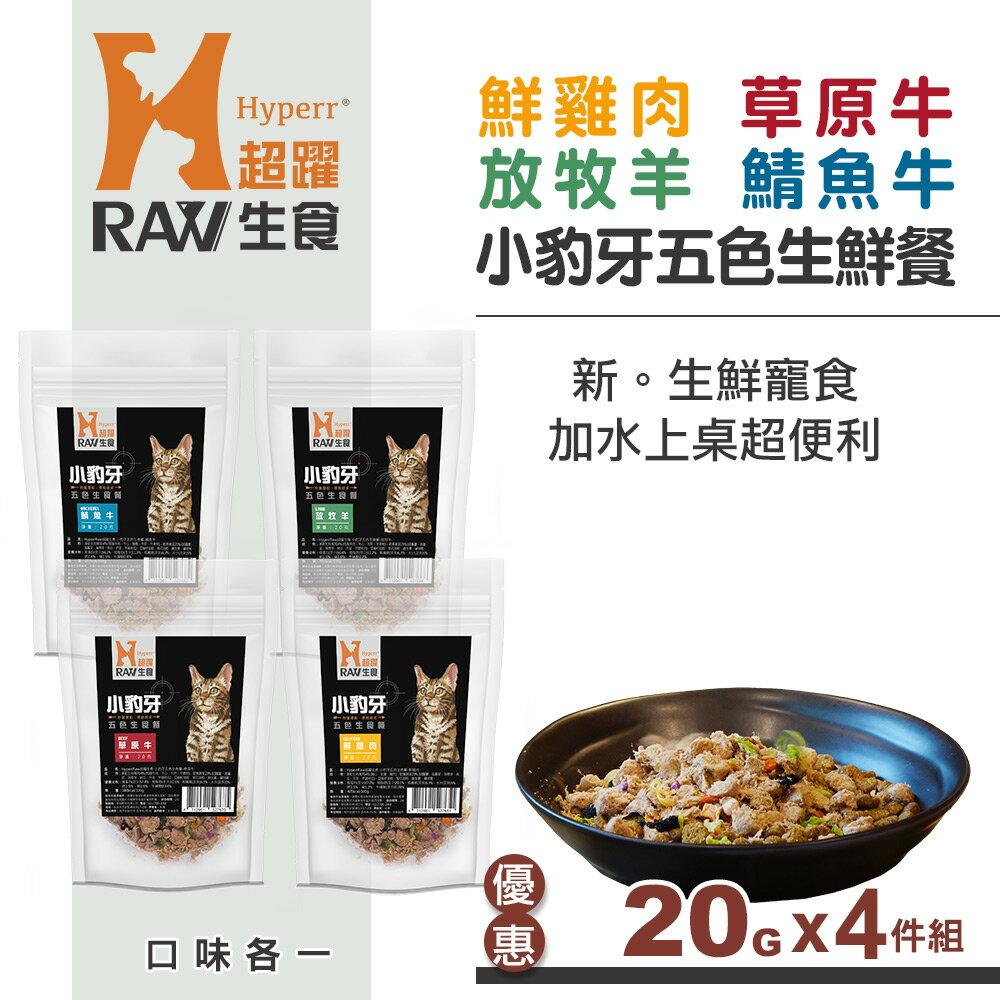【SofyDOG】HyperrRAW超躍生食 小豹牙五色生鮮餐 綜合口味 20克4件組 - 限時優惠好康折扣