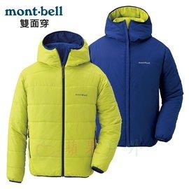 【【蘋果戶外】】mont-bell 綠/墨藍 1101409 日本 THERMALAND PARKA 雙面穿化纖外套 男款 超輕 保暖 防潑水 可機洗 羽絨外套替代品
