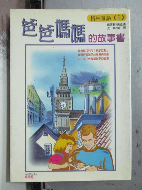 【書寶二手書T5/兒童文學_OBO】爸爸媽媽的故事書_馮元琪