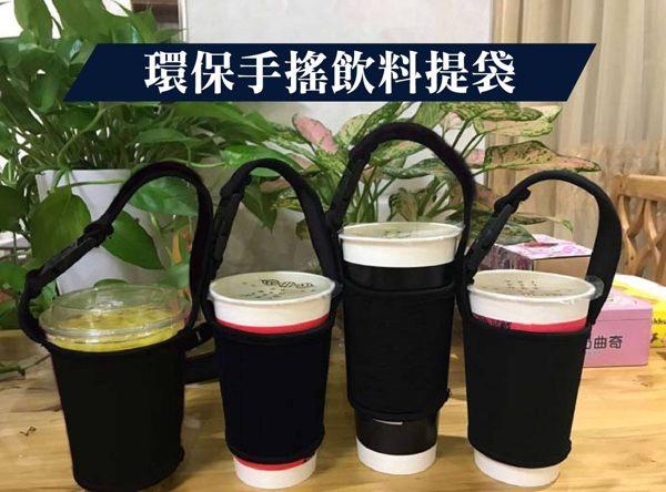 手搖飲料杯套奶茶咖啡杯布套可背潛水料環保手提袋500CC 700cc 適用現貨+預購