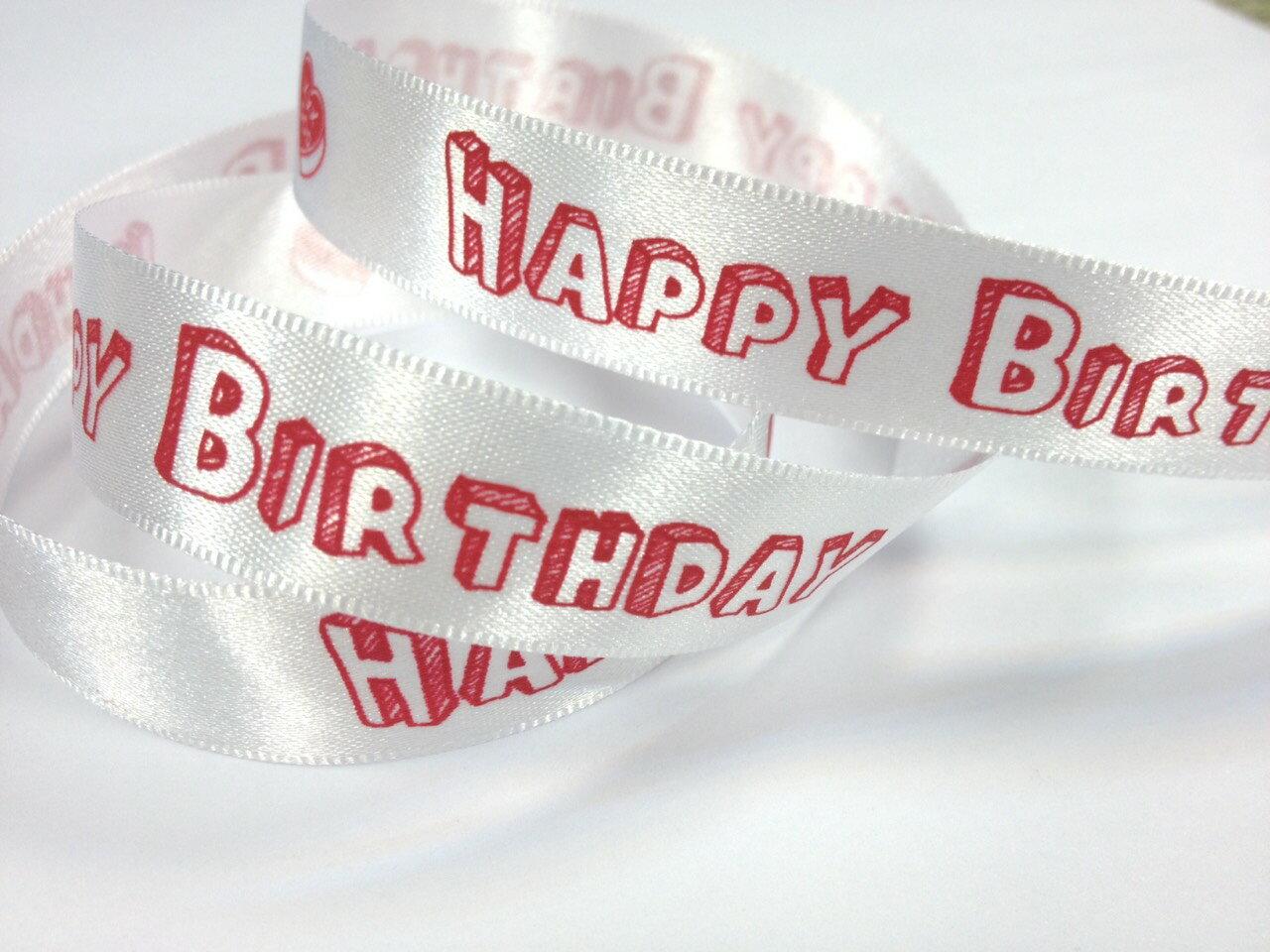 雙面緞生日快樂-愛心15mm3碼 0