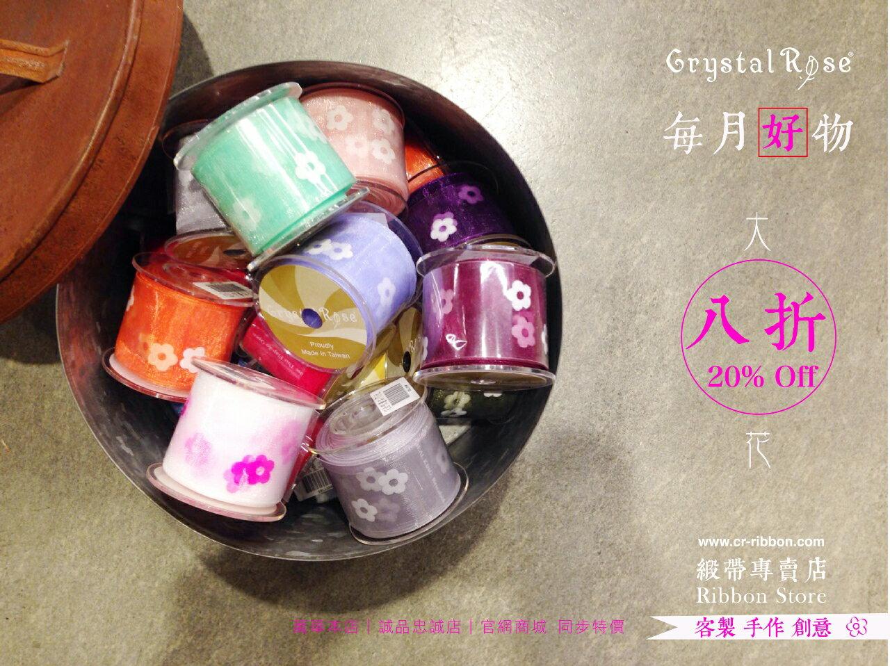 【Crystal Rose緞帶專賣店】超級限量網紗大泡花(十一色) 0
