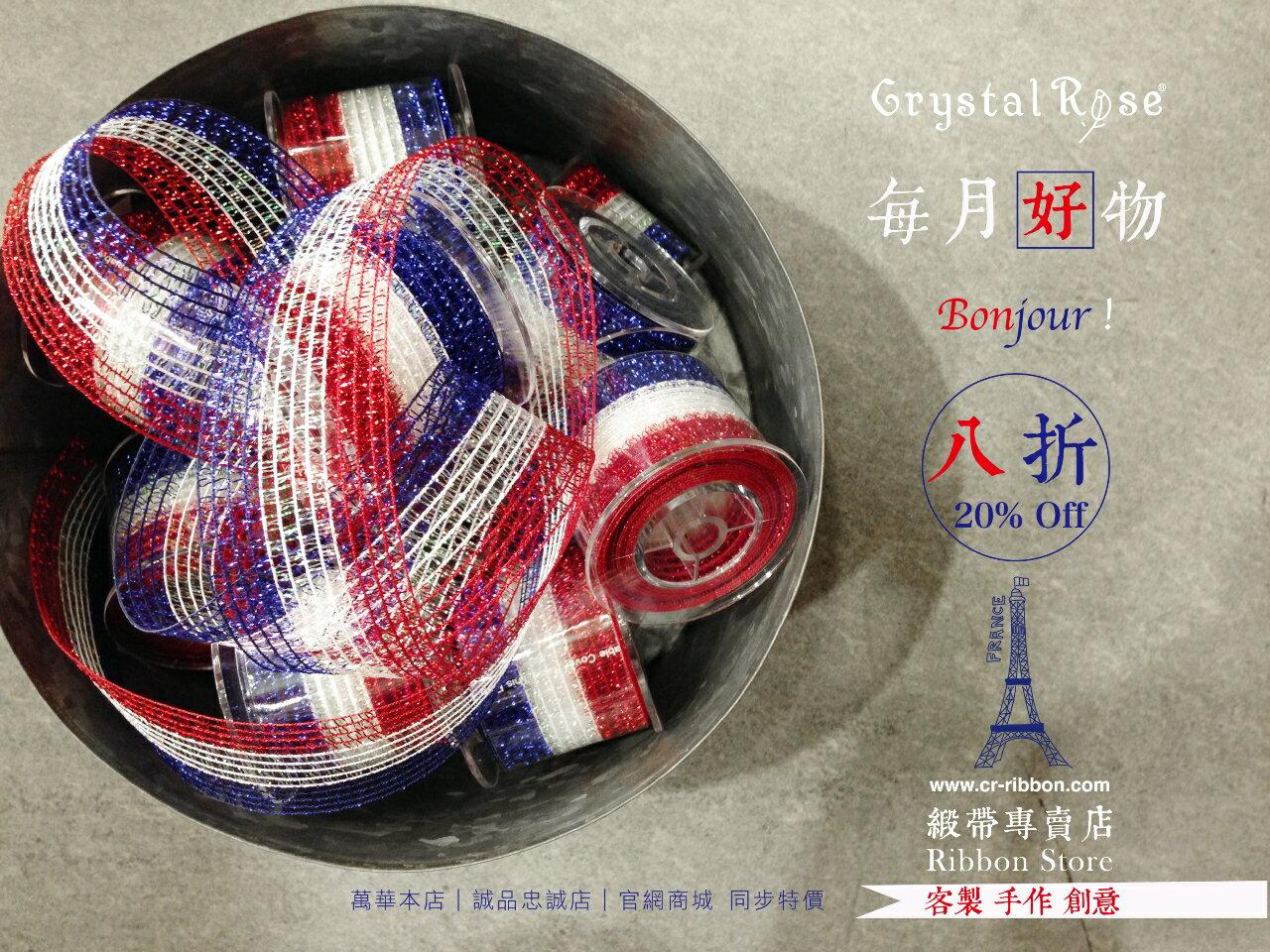 【Crystal Rose緞帶專賣店】法國香頌彩條金蔥 0