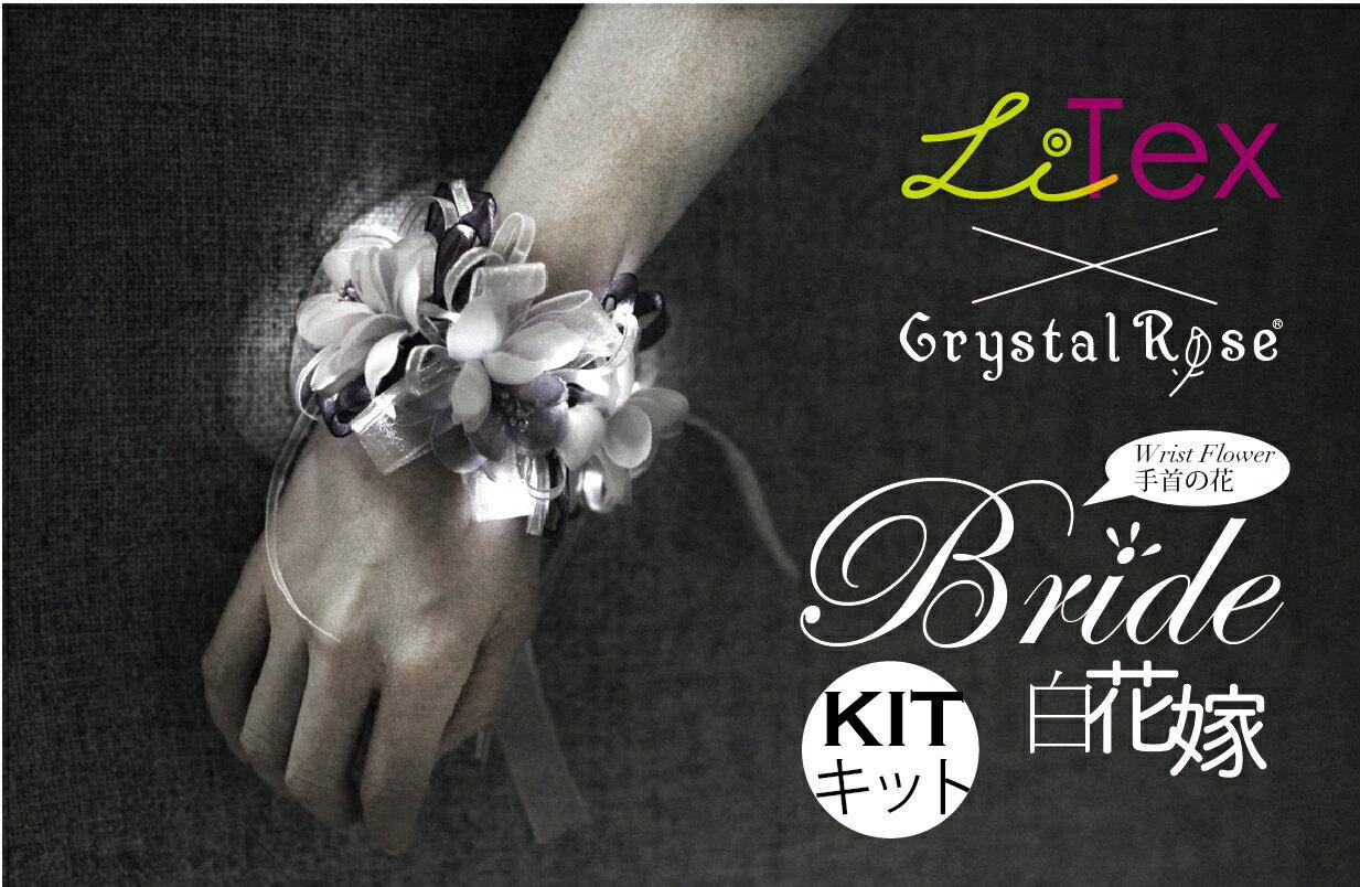 LiTex 白花嫁-LED緞帶手腕花材料包(完全純白色系) 0