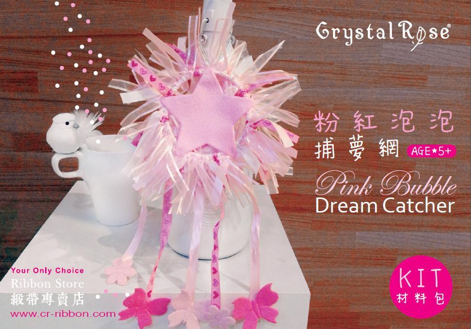 【Crystal Rose緞帶專賣店】DIY補夢網材料包(四色) 1