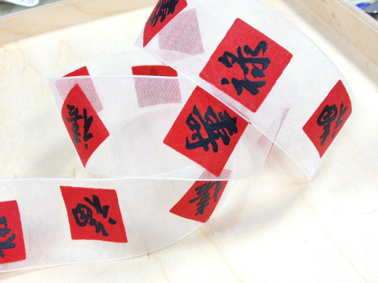 新年福祿壽囍緞帶--網紗--(兩色) 0