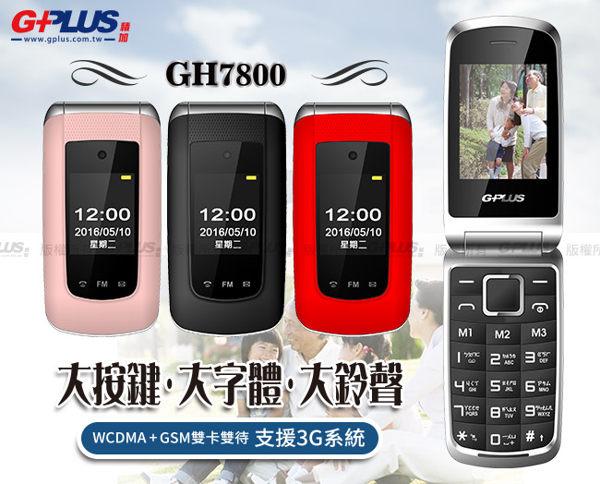 GPLUS GH7800 3G雙卡雙待雙螢幕摺疊式手機-黑/粉金/紅[6期零利率]