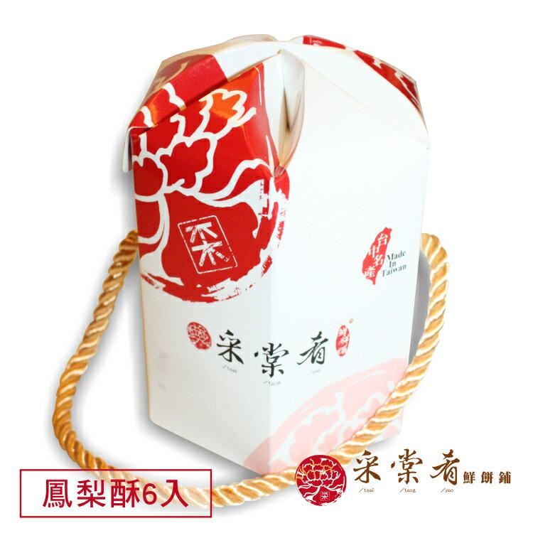 采棠肴-土鳳梨酥6入
