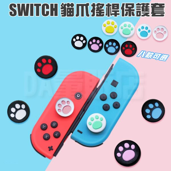 Switch 搖桿套 矽膠蘑菇頭 貓爪套 貓掌 搖桿保護套 蘑菇頭 香菇頭 Nintendo 任天堂 類比搖桿 增高版 裸裝 ns 多色可選