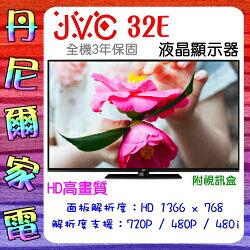 《JVC》 32吋液晶HD數位電視 J32E 多媒體 支援MHL 三年保固