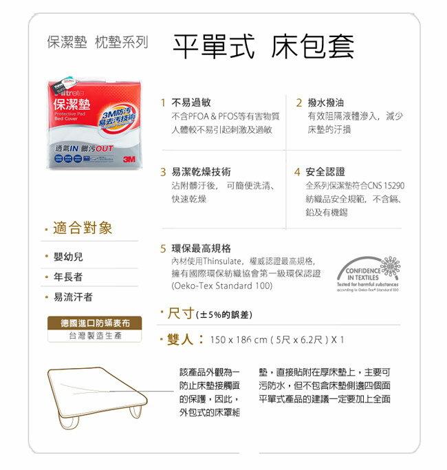 3M 保潔墊包套-平單式(雙人5x6.2尺) 3
