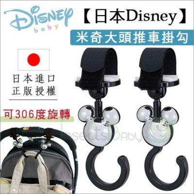 ✿蟲寶寶✿【日本Disney】米奇大頭推車掛勾/2入一組/可360度旋轉