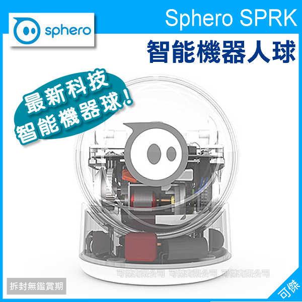 可傑  Sphero SPRK 智能機器人球 (透明)  球體堅固  操作簡單  原廠公司貨