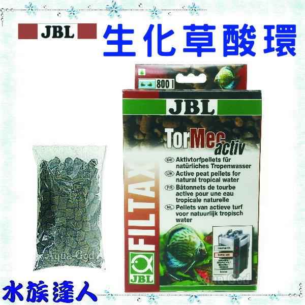 【水族達人】【濾材】JBL《生化草酸環1L 》附網袋!幫助產卵、增色!
