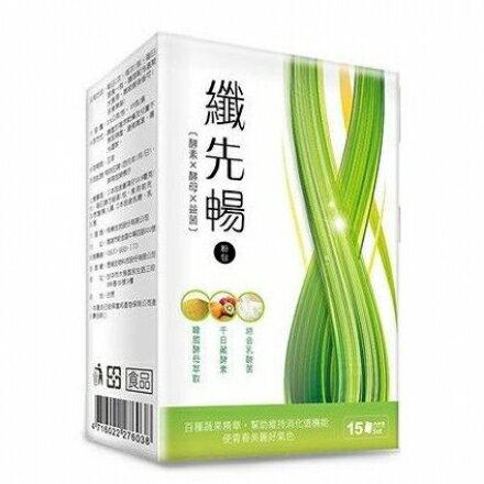 【小資屋】纖先暢 酵素x酵母x益菌 2.5g*15包/盒效期:2019.7.25